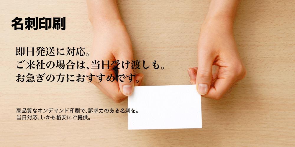 和歌山の名刺印刷